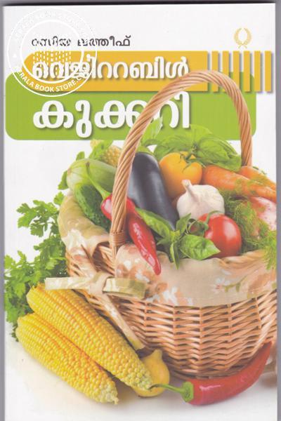 Cover Image of Book വെജിറ്റബിള് കുക്കറി