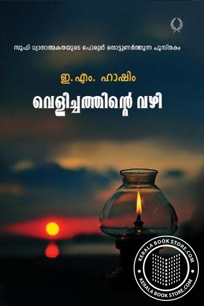 Cover Image of Book വെളിച്ചത്തിന്റെ വഴി