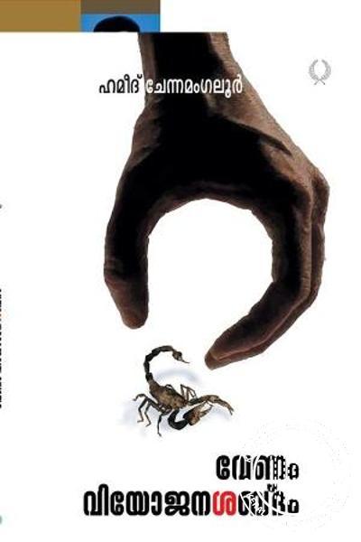 Cover Image of Book വേണം വിയോജന ശബ്ദം