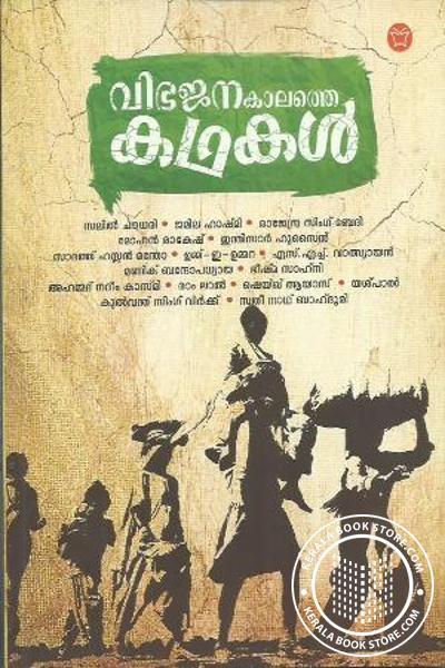 Cover Image of Book Vibhajanakaalathe Kathakal