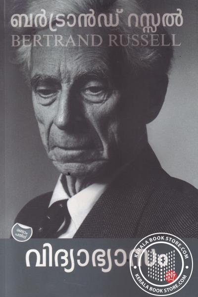 Cover Image of Book വിദ്യാഭ്യാസം