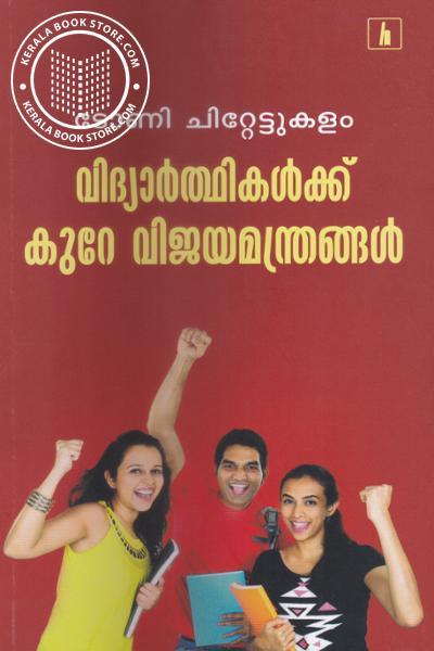 Cover Image of Book വിദ്യാര്ത്ഥികള്ക്ക് കുറേ വിജയമന്ത്രങ്ങള്