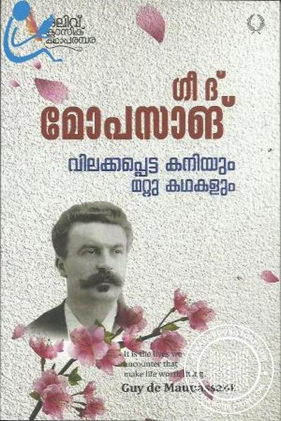 Cover Image of Book വിലക്കപ്പെട്ട കനിയും മറ്റു കഥകളും