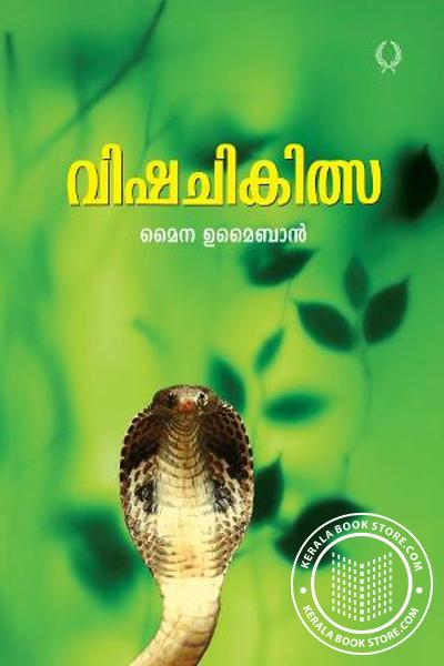Cover Image of Book Visha Chikilsa