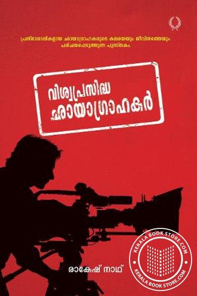 Cover Image of Book വിശ്വപ്രസിദ്ധ ഛായാഗ്രാഹകര്