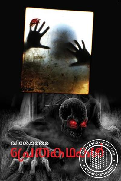 Cover Image of Book Vishwothara Prethakathakal
