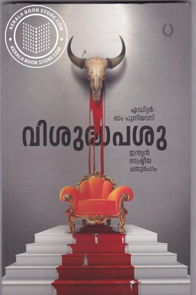 Cover Image of Book Visudha Pasu Indian Rashtriya Chathurangam