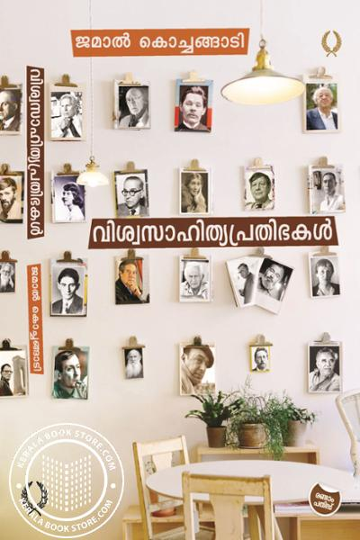 Cover Image of Book Viswasahithya Prathibhakal