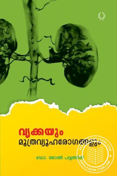 Cover Image of Book Vrikkayum moothravyuharogangalum