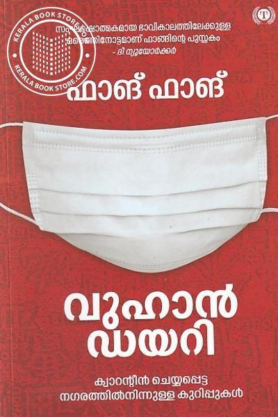Cover Image of Book വുഹാന് ഡയറി