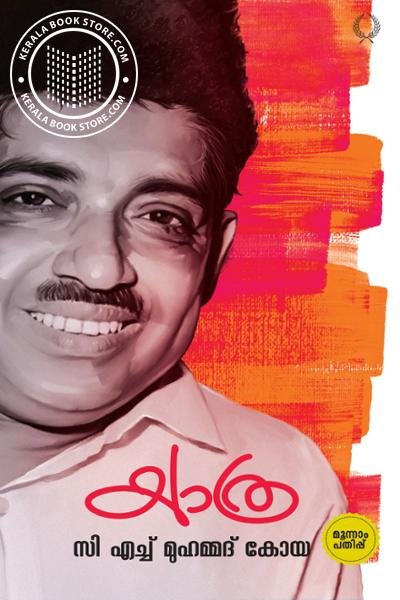 Cover Image of Book യാത്ര