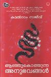 Thumbnail image of Book Aanju Kothunna Anubhavangal