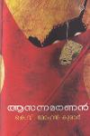 Thumbnail image of Book ആസന്നമരണന്