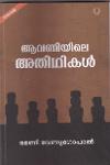 Thumbnail image of Book Aavaniyile Athithikal
