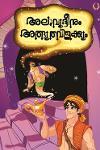 Thumbnail image of Book Alavudheenum Atbhutha Vilakkum