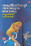 Thumbnail image of Book Alicinte Albudhalokam