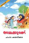 Thumbnail image of Book അമ്മക്കുരങ്ങ്