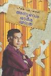 Thumbnail image of Book അനുഭവം ഓര്മ യാത്ര - പി കെ പാറക്കടവ്