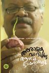 Thumbnail image of Book ആരാജകവാദിയുടെ ആത്മഭാഷണങ്ങള്