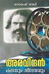 Thumbnail image of Book അരവിന്ദന് കലയും ദര്ശനവും