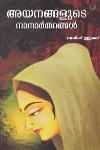 Thumbnail image of Book അരയന്നങ്ങളുടെ നാനാര്ത്ഥങ്ങള്