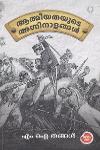 Thumbnail image of Book ആത്മീയതയുടെ അഗ്നിനാളങ്ങള്