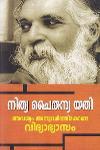 Thumbnail image of Book അവശ്യം അനുവര്ത്തിക്കേണ്ട വിദ്യാഭ്യാസം