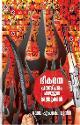 Thumbnail image of Book ഭീകരത പരസ്പരം പാലൂട്ടുന്ന ശത്രുക്കള്