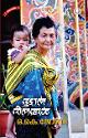 Bhutan Dinangal