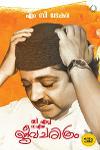 Thumbnail image of Book സി എച്ചി രാഷ്ട്രീയ ജീവചരിത്രം