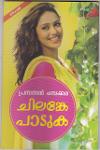 Thumbnail image of Book Chilanke Paduka