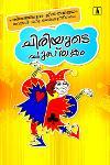 Thumbnail image of Book Chiriyude Pusthakam