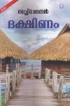 Thumbnail image of Book Dakshinam