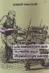 Thumbnail image of Book Demonetisation Sanghaditha Kuttam Niyamanusrutha Kolla