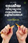 Thumbnail image of Book ദേശീയ വിദ്യാഭ്യാസ നയത്തിലെ ഒളിയിടങ്ങള്