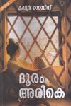Thumbnail image of Book Dooram Arike