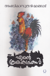 Thumbnail image of Book എന്റെ ഗ്രാമ കഥകള് - അംബികാ സുതന് മാങ്ങാട്