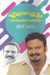 Thumbnail image of Book Enneyum Cinimayileduthu