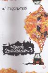 Thumbnail image of Book Ente Gramakathakal - P Surendran
