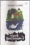 Thumbnail image of Book Ente Gramakathakal V R Sudheesh