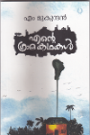 Thumbnail image of Book എന്റെ ഗ്രാമകഥകള് -എം മുകുന്ദന്