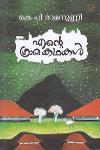 Thumbnail image of Book എന്റെ ഗ്രാമകഥകൾ - കെ പി രാമനുണ്ണി