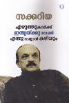 Thumbnail image of Book Ezhuthukarkku Indiakkuvendi Enthu Cheyyan Kazhiyum