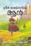 Thumbnail image of Book ഗ്രീന് ഗേബ്ള്സിലെ ആന്