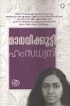 Thumbnail image of Book Hamsadwani