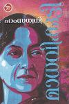 Thumbnail image of Book ഹംസധ്വനി