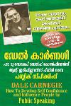 Thumbnail image of Book ഹൗ ടു ഡെവലപ് സെല്ഫ് കോണ്ഫിഡന്സ് ആന്റ് ഇന്ഫ്ലുവന്സ് പീപ്പിള് ബൈ