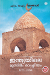 Thumbnail image of Book ഇന്ത്യയിലെ മുസ്ലിം രാഷ്ട്രീയം 1700-1906