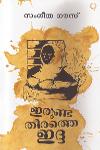 Thumbnail image of Book Irunda TheeratheIddha