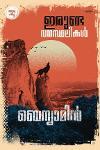 Thumbnail image of Book ഇരുണ്ട വനസ്ഥലികള്